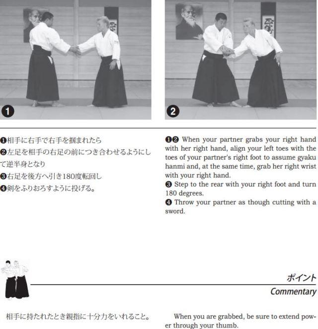 kosadori-shiho-nage-ura-1