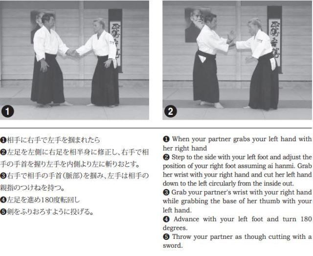 katatedori-shiho-nage-henka-1
