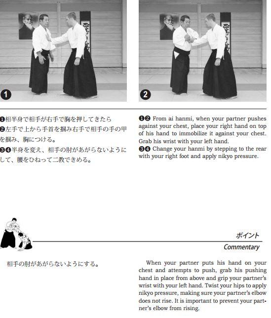 munadori-nikyo-push-1