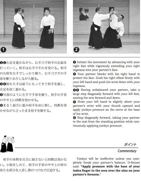 shomenuchi-yonkyo-omote