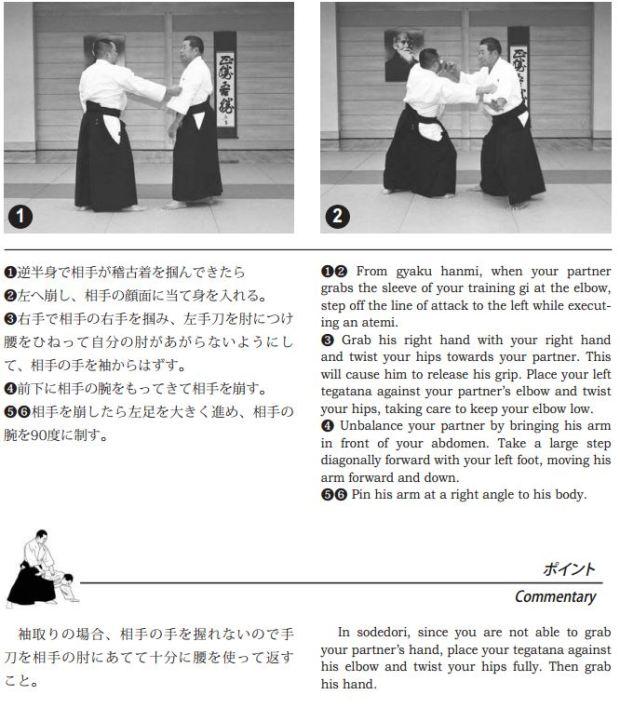 sodedori-ikkyo-1