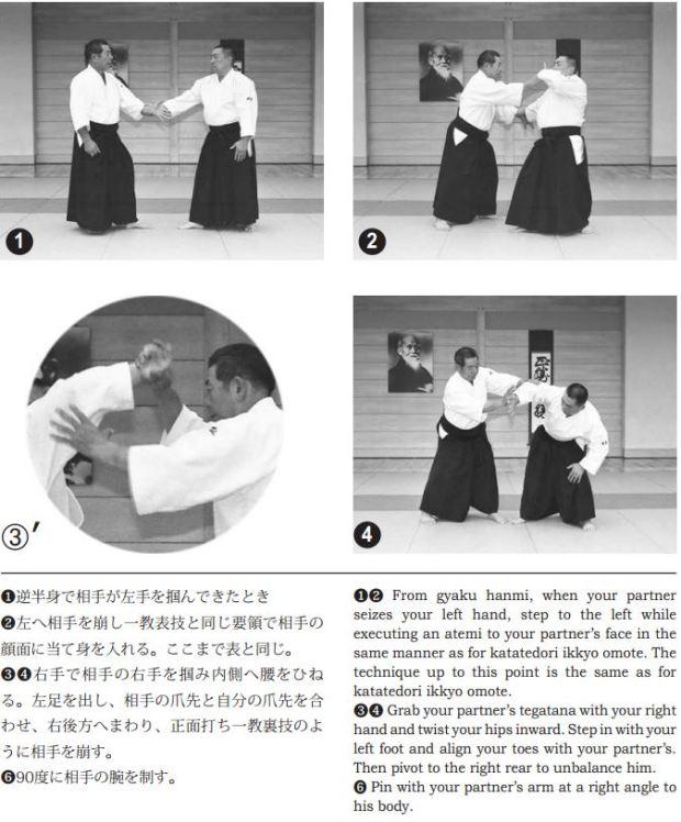 katate-dori-ikkyo-ura-1