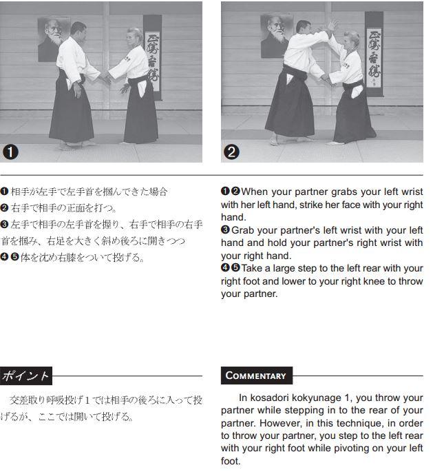 kosadori-kokyu-nage-1a
