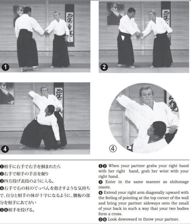 kosadori-koshi-nage-1